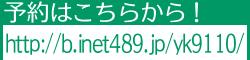 予約はこちらからhttp://b.inet489.jp/yk9110/