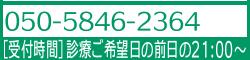 050-5846-2364へ 受付時間は当日[午前分]0:00~11:45 [午後分]0:00~18:00受付です。